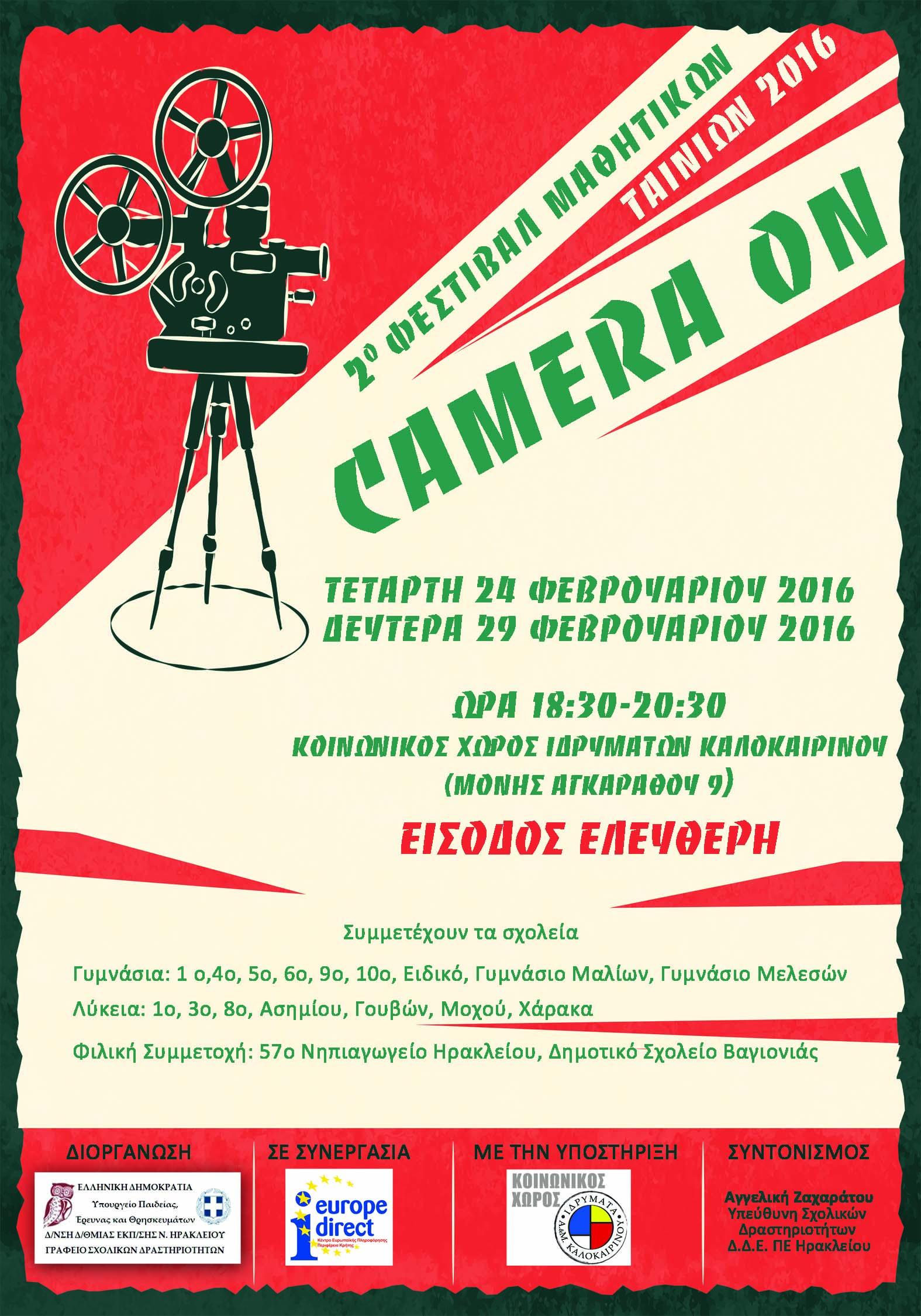 2ο Φεστιβάλ Μαθητικών Ταινιών