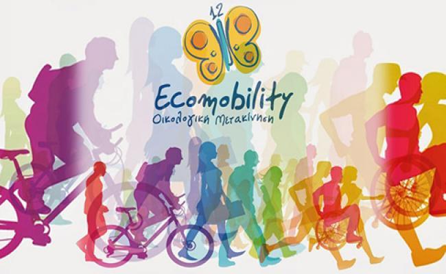Εcomobility